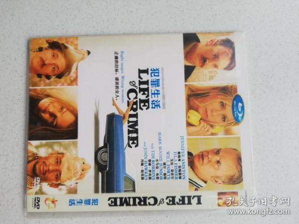 DVD,犯罪生活
