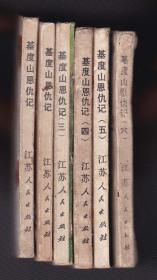 老版正版 连环画套书 江苏版《基度山恩仇记》 6本全