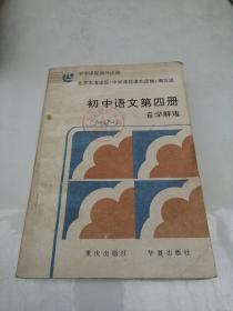 初中语文第四册自学解难