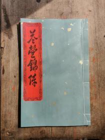 《花营锦阵》极薄宣纸精印一册全