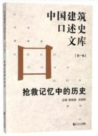 中国建筑口述史文库:抢救记忆中的历史(第一辑)