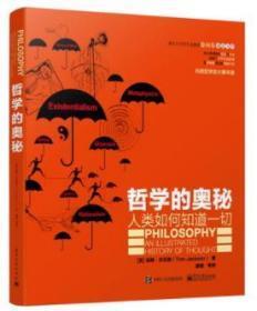 哲学的奥秘:人类如何知道一切