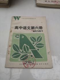 高中语文第六册辅导与练习