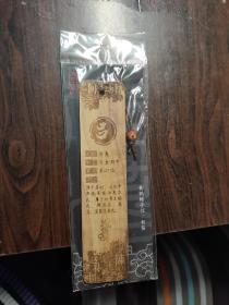 百家姓木质书签【吕】