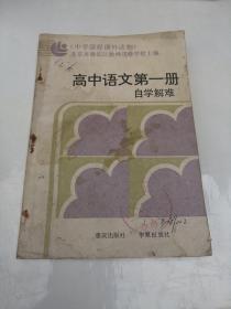 高中语文第一册自学解难