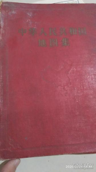 1957年中国地图集,很厚的一本,内有世界地形图,和国内省内地图详图!