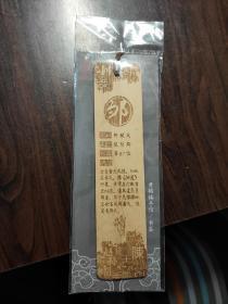 百家姓木质书签【邹】