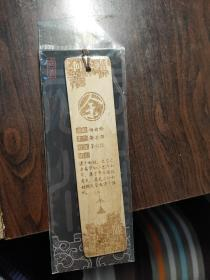 百家姓木质书签【余】