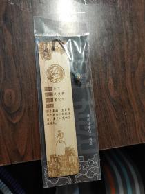 百家姓木质书签【龚】
