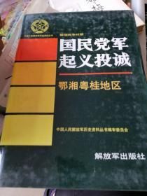 国民党军起义投诚鄂湘粤桂地区