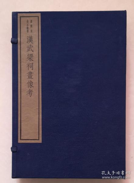 嘉业堂丛书——汉武梁祠画像考(一函二册)