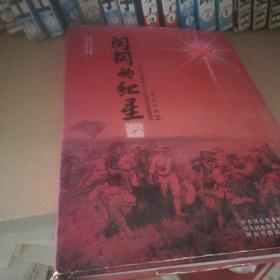 闪闪的红星,河南省健在的115位老红军影像集