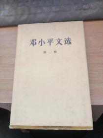 鄧小平文選(第一卷)