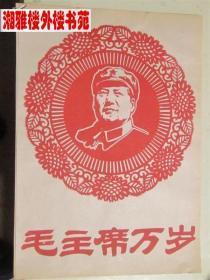 毛主席万岁 套红木刻画像(活页本,不缺页)