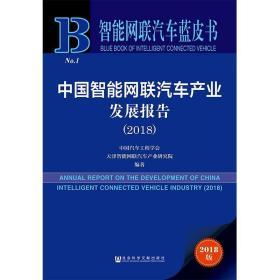 中国智能网联汽车产业发展报告2018