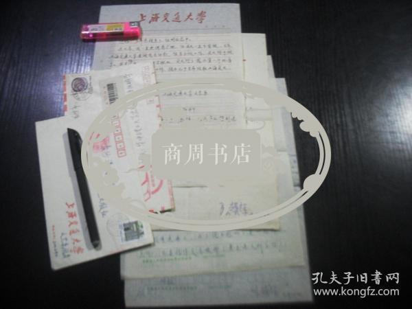 上海交通大学人文学院副院长,上海市写作协会副会长张耀辉教授书信3封合卖
