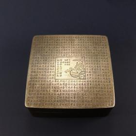 民国 老铜刻字 方形 诗文出师表图案墨盒铜墨盒古玩文房收藏铜器