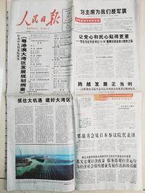 人民日报2019年2月19日(粤港澳大湾区发展规划纲要)