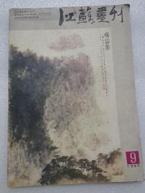 江苏画刊1985年9