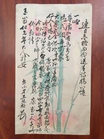 清代 贡生 王廷枢 大尺寸毛笔花笺信札一页 书法精湛