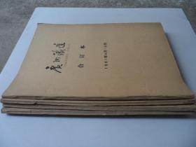 原报合订本 : 广州铁道报(1991年1——12)全年四本