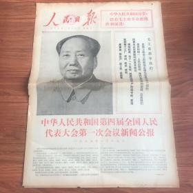 人民日报1975年1月19日