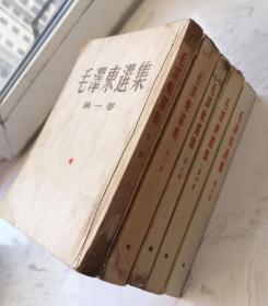 毛泽东选集(1-5卷)(第一卷1951年10月东北重印第一版,第二卷1952年3月长春第一次印刷,第三卷1953年3月长春第一次印刷,第四卷1960年9月沈阳第一次印刷,第五卷1977年第一版第一次印刷)