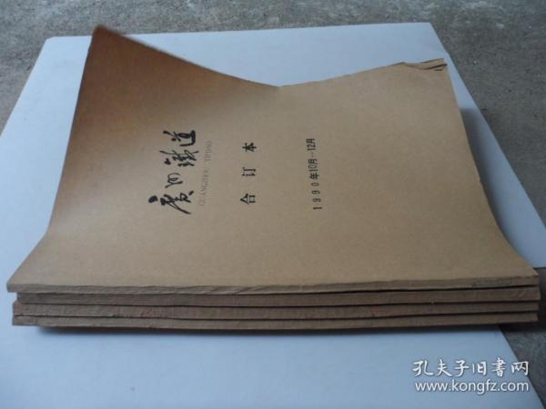 原报合订本 : 广州铁道报(1990年1——12)全年四本