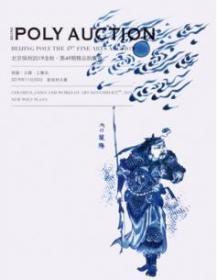 北京保利2019金秋·第49期精品拍卖会     瓷器、玉器 、工艺品