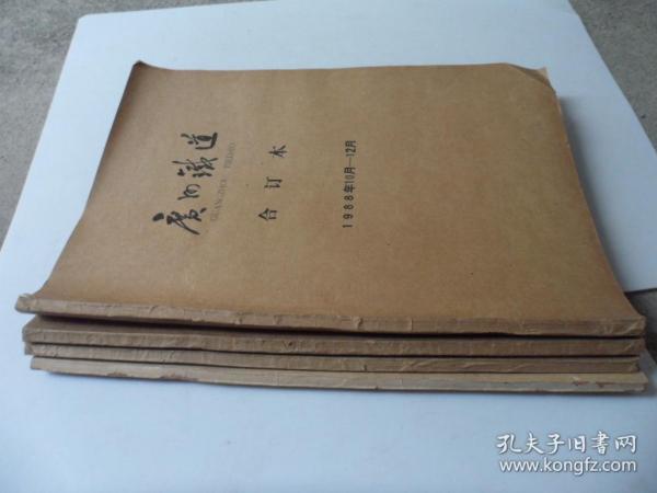 原报合订本 : 广州铁道报(1988年1——12)全年四本