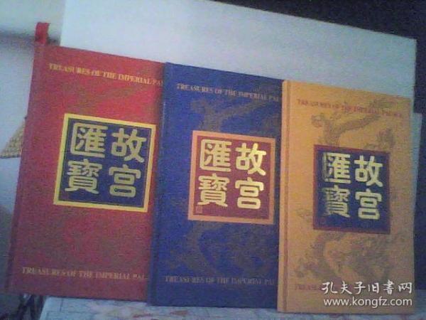 故宫汇宝(红黄蓝三册和售)(小16开 精装 收藏珍品 数量极少)