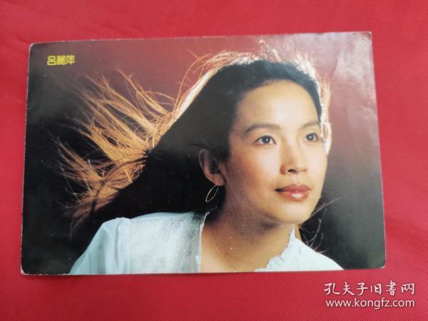 92中国金鸡百花电影节明信片-吕丽萍