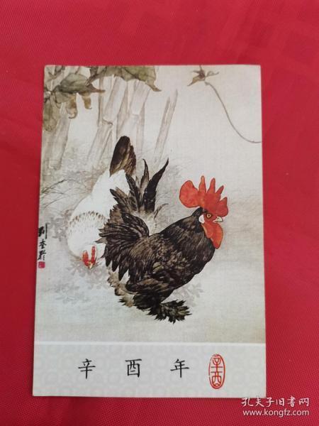 明信片:辛酉年(刘奎龄绘生肖鸡)