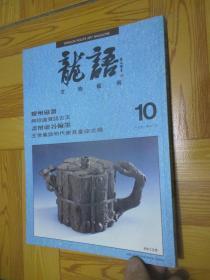 龙语:文物艺术(10   第十期)  大16开