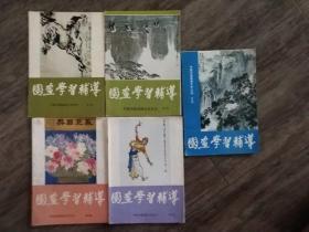 国画学习辅导  第【1-5】期  共5本合售