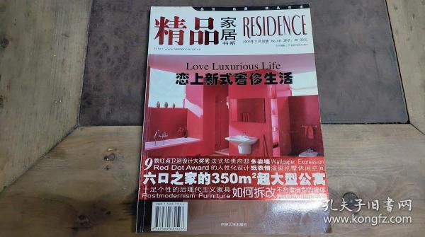 精品家居2005.11
