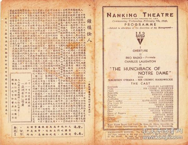 玛琳·奥哈拉/查尔斯·劳顿/塞德里克·哈德威克/托马斯·米切尔主演      雷电华影片公司节目单:《钟楼怪人/巴黎圣母院 (The Hunchback of Notre Dame)》【南京大戏院  大32开 4页】(6)