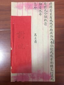 清代 佚名信件资料 毛笔书法好 23.5*2.8cm