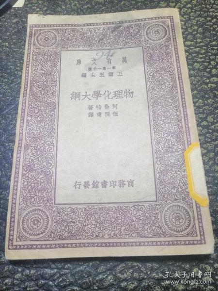 万有文库:物理化学大纲(一册全)