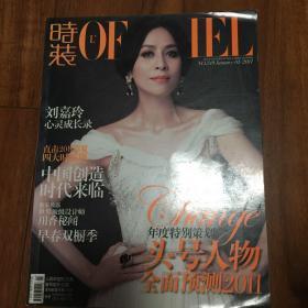 1.2时装杂志封面刘嘉玲内页周迅