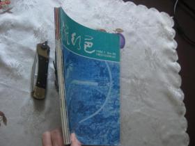 流行色1992年第1-4期(全年季刊共4册,线绳穿订成册)