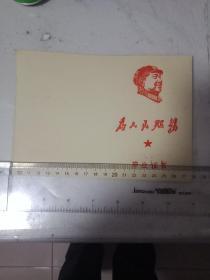 文革品:为人民服务毕业证书【空白】【十张合售150】