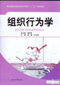 二手组织行为学 谢超 西南交通大学出版社 9787564341930
