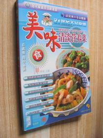 21世纪大众菜谱    美味清淡营养菜