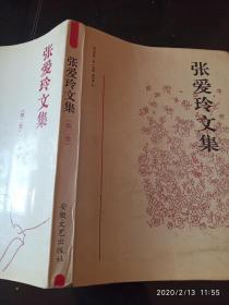 张爱玲文集第二卷