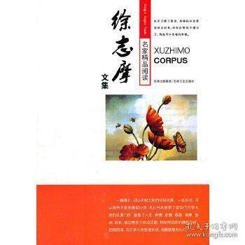 正版现货 名家精品阅读 徐志摩文集 徐志摩 吉林文史出版社 9787547208045 书籍 畅销书