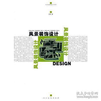正版现货 风景装饰设计 郑军 人民美术出版社 9787102054124 书籍 畅销书