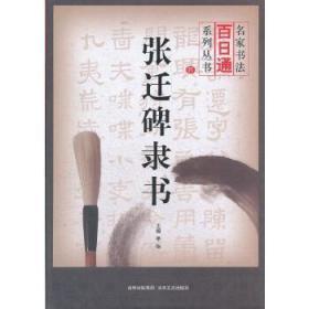 正版现货 名家书法百日通 张迁碑隶书 季琳  吉林文史出版社 9787547206607 书籍 畅销书