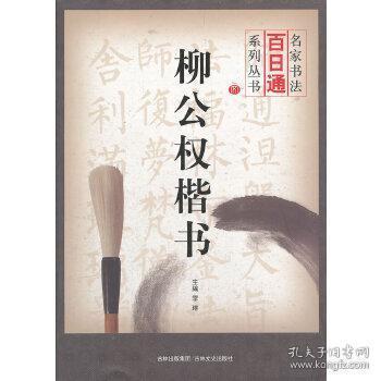 正版现货 名家书法百日通 柳公权楷书 季琳  吉林文史出版社 9787547206539 书籍 畅销书