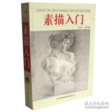 二手素描入门 吉林出版集团有限责任公司 9787553421575